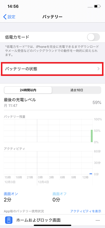 iphoneバッテリー状態確認1