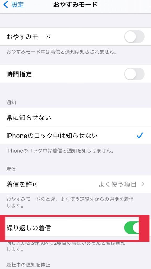 京都iPhone修理