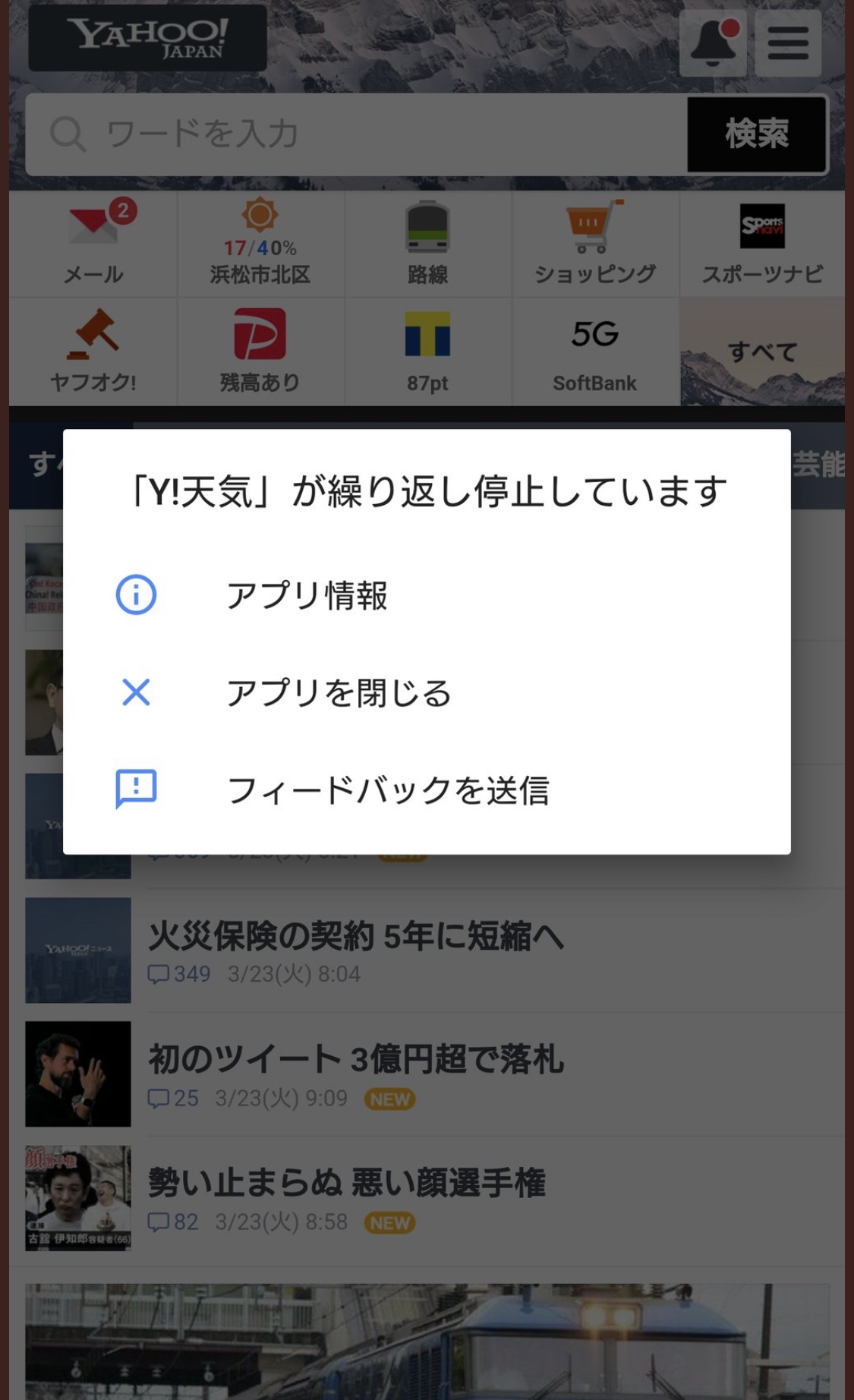 android不具合