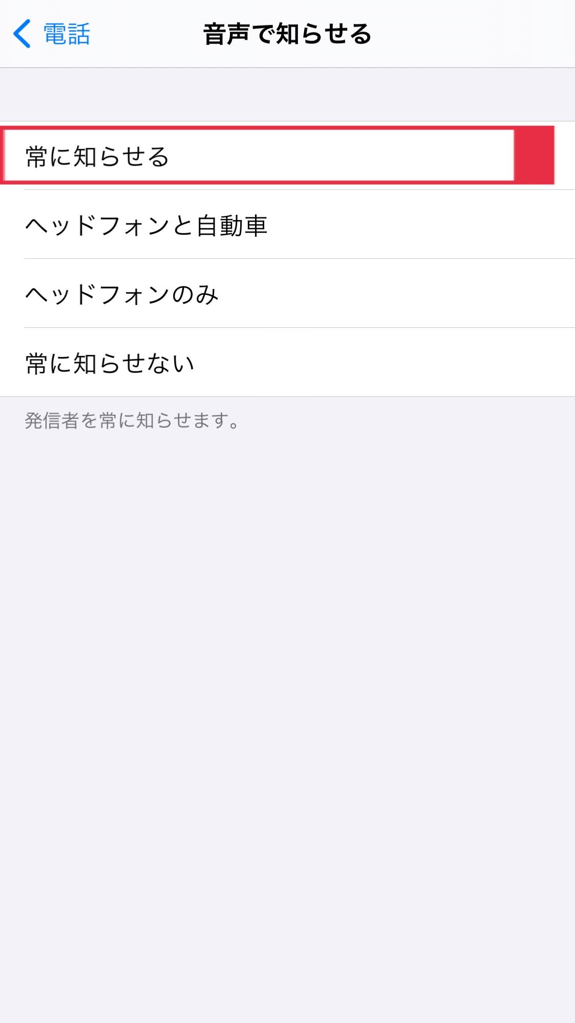 iPhoneの設定siri