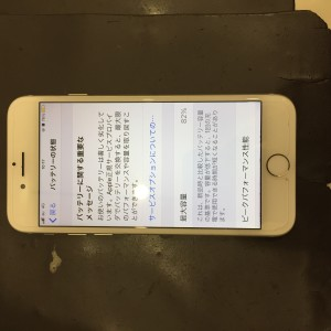 iPhone7 バッテリーの最大容量を確認