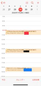 iPhoneカレンダーウイルス