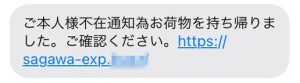 佐川急便詐欺メール
