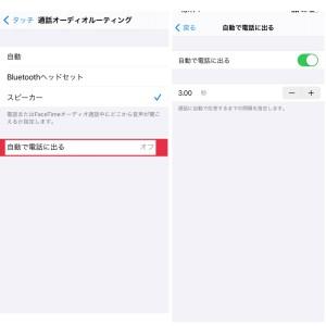 自動的に出るiPhone機能