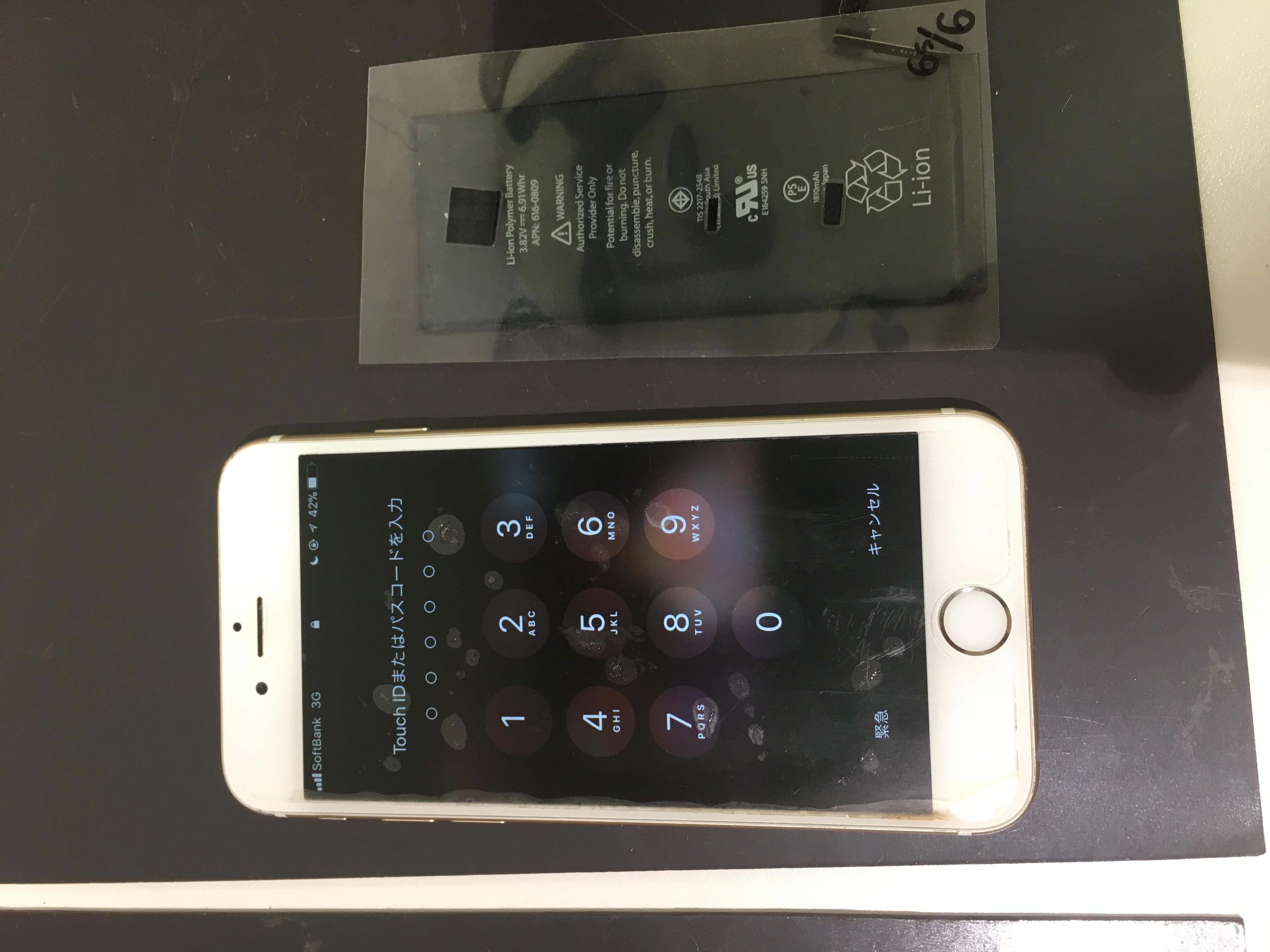 iPhone_repair_battery