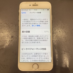 iphone7 バッテリー交換 京都