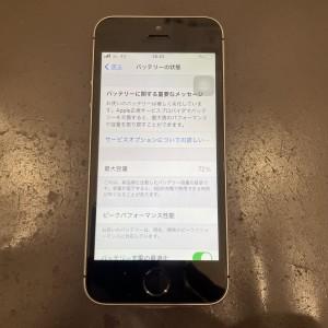 iPhoneバッテリー交換 電池交換 アイフォーン修理京都駅