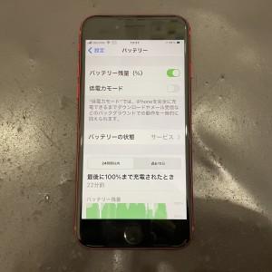 iPhone バッテリー交換 電池交換 京都駅前
