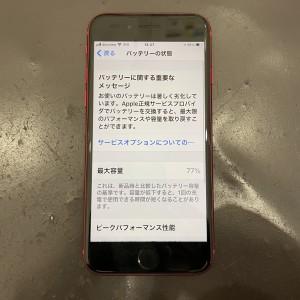 アイフォーン バッテリー 充電 交換 京都駅八条口