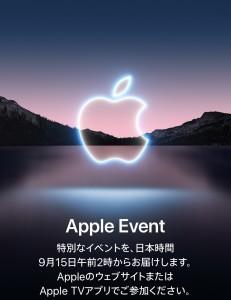 apple 新作発表イベント