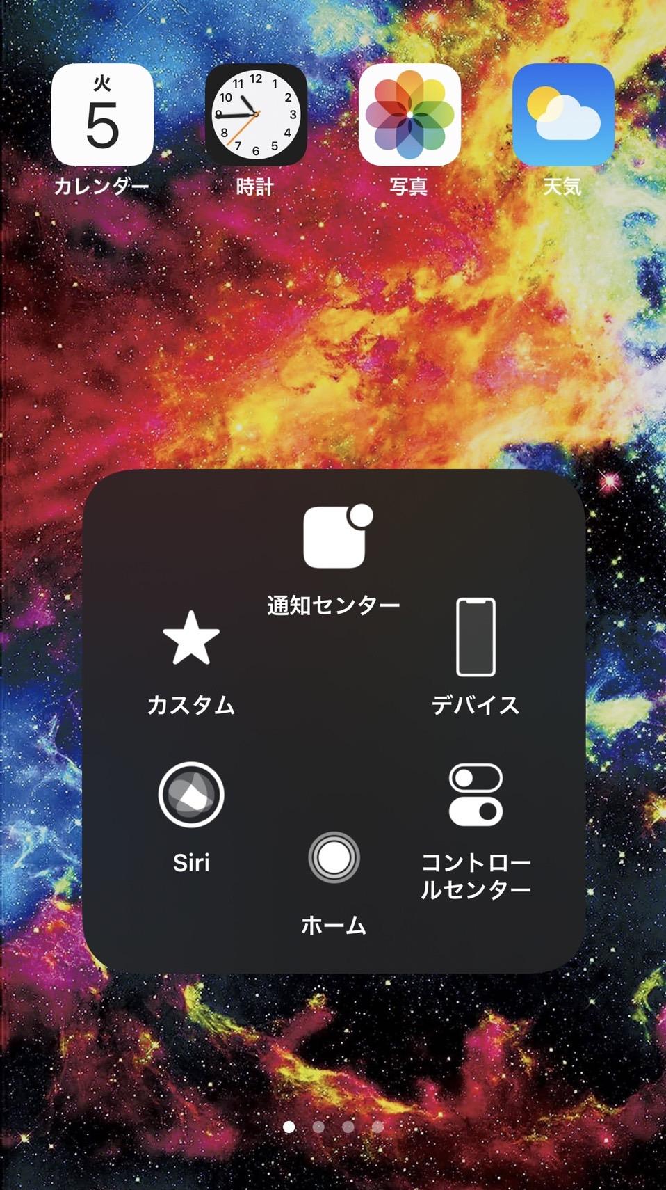 AssistiveTouch ホームボタン不良解決法